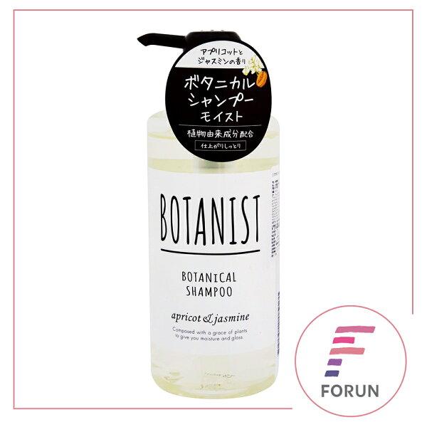 【免運】BOTANIST植物性洗髮黑蓋杏桃+茉莉490mlFG特優山田優推薦現貨
