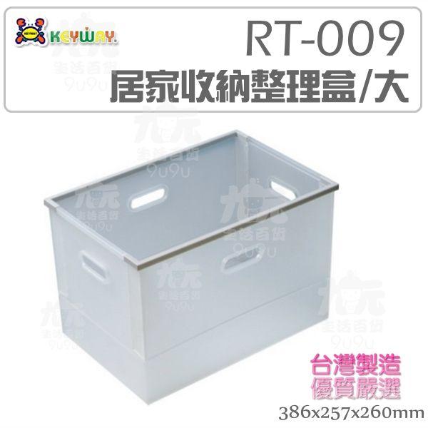 【九元生活百貨】聯府 RT-009 居家收納整理盒 三格櫃 三層櫃 RT009
