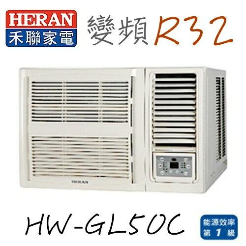 【HERAN禾聯】5.0KW8-11坪變頻窗型冷氣《HW-GL50C》全機3年主機板7年壓縮機10年保固