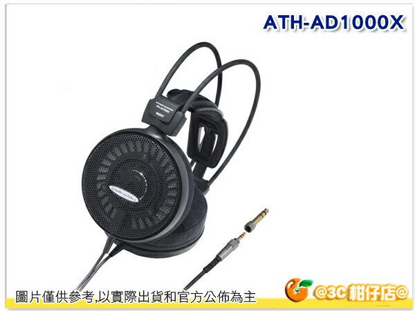 鐵三角 ATH-AD1000X AIR DYNAMIC開放式耳機 鎂合金框架 3D翼狀頭墊 高音質 公司貨保固一年