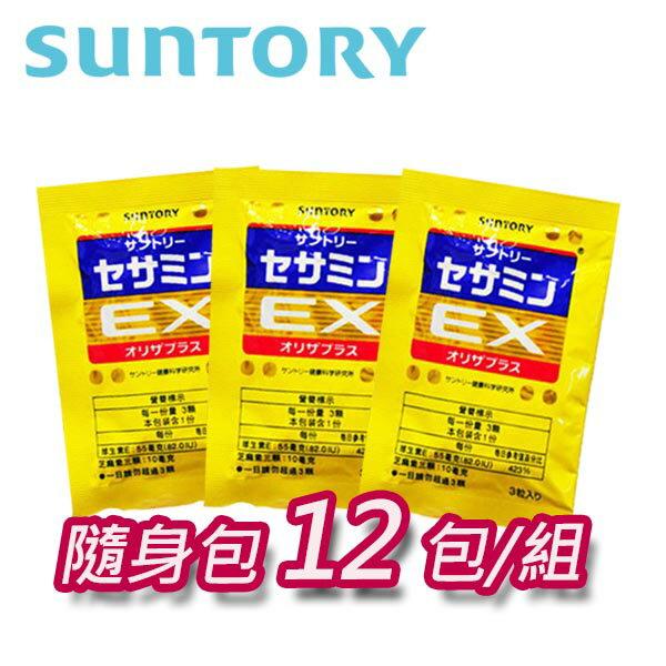 【SUNTORY➤隨身包系列】三得利芝麻明EX12包組◆德瑞健康家◆