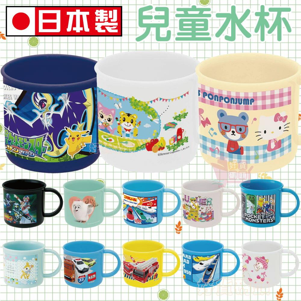 【兒童洗漱】日本製 SKATER 兒童水杯 漱口杯 茶杯 凱蒂貓 寶可夢 鐵道王國 TOMICA汽車 美樂蒂 200ML