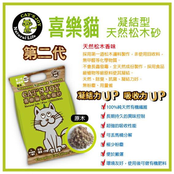 喜樂貓凝結型天然松木貓砂-松木 7L