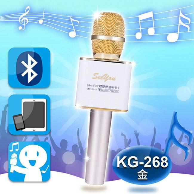 <br/><br/>  【SEEYOU】 KG-268藍芽KTV麥克風。香檳金/G-268_G<br/><br/>