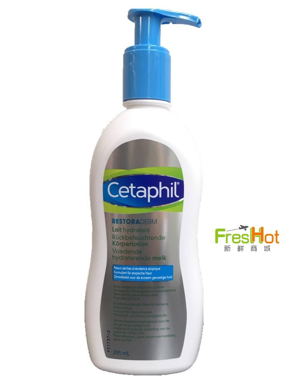 【現貨】新鮮商城-Cetaphil 舒特膚 AD 益膚康修護滋養乳液 295ml 異膚敏乳液 無香