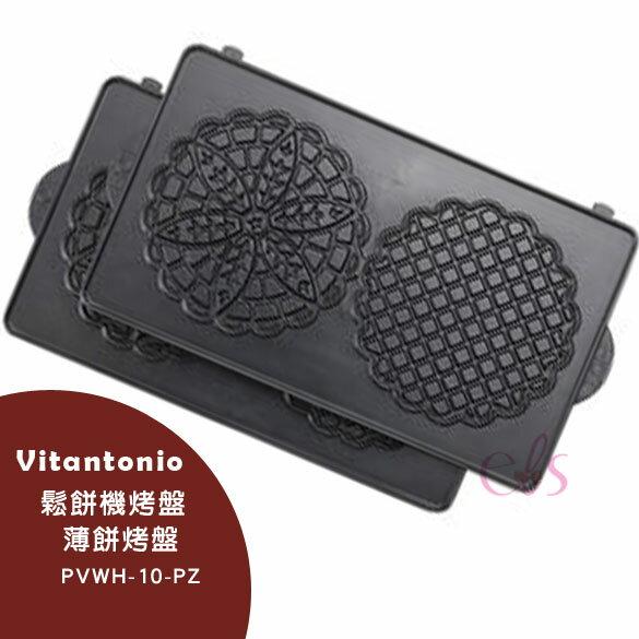 Vitantonio 鬆餅機烤盤 PVWH-10-PZ  薄餅烤盤 2枚入☆艾莉莎ELS☆