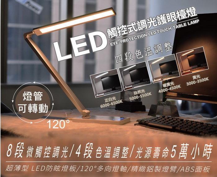 【迪特軍3C】JP-A101【杰強 J-POWER】LED調光調色溫護眼檯燈 美觀時尚 1