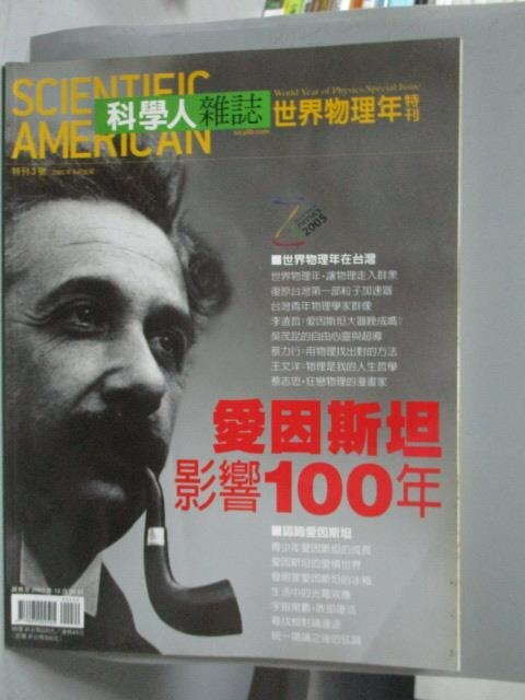 ~書寶 書T1/雜誌期刊_ZCU~物理年特刊~愛因斯坦影響100年 科學人雜誌特刊3號 _