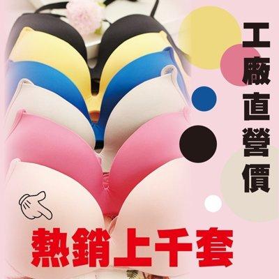 廠家直銷  超   無痕 超好穿! 深V 馬卡龍7色 成套內衣褲 超舒適透氣 薄墊無痕款