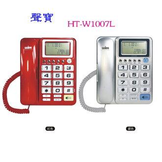 聲寶 SAMPO 來電顯示電話 HT-W1007L (紅色、銀色)◆超大按鍵,方便使用 ◆背光按鍵 ◆鬧鐘功能 ◆可記憶、查詢最新來電及撥出號碼