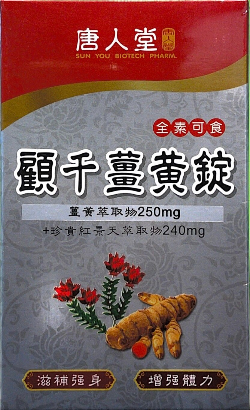 唐人堂顧千薑黃錠(薑黃萃取物250mg+珍貴紅景天萃取物240mg) 60錠/盒