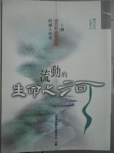【書寶二手書T2/宗教_OTD】流動的生命之河--二十個造血幹細胞捐贈的感人故事_靜思