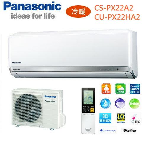 <br/><br/>  【佳麗寶】-國際2-4坪PX型變頻冷暖分離式冷氣CS-PX22A2/CU-PX22HA2(含標準安裝)<br/><br/>