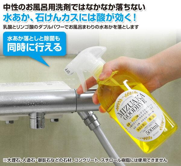 日本Arnest水垢乳酸除菌清洗劑500ml