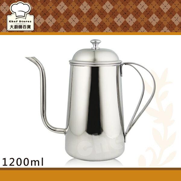 寶馬牌不鏽鋼細口壺手沖壺1200ml咖啡壺可搭配咖啡濾網使用-大廚師百貨