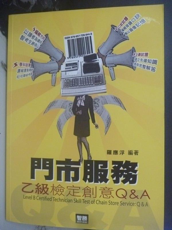 【書寶二手書T1/進修考試_ZJY】門市服務:乙級檢定創意Q&A _羅應浮