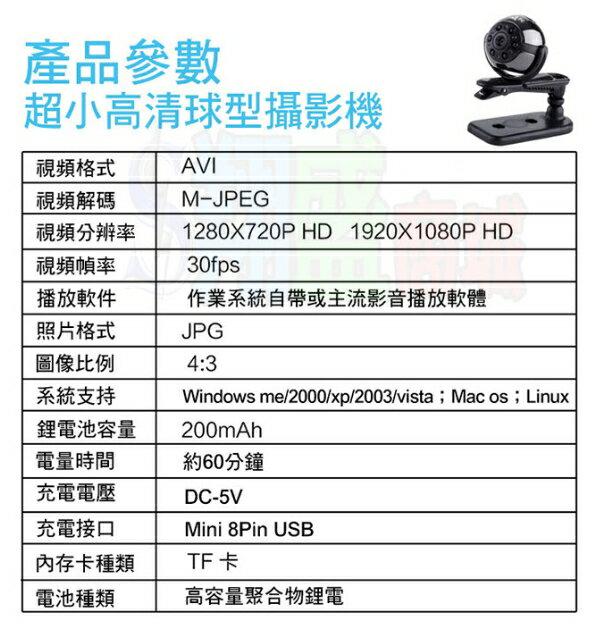 GM數位生活館🏆HANLIN-DV9 超小高清1080P球型攝影機 蒐證監視密錄器 夜視 攝影機 邊充邊錄 行車紀錄器 8
