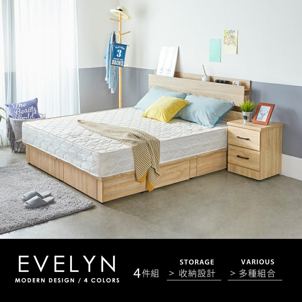 伊芙琳現代風木作系列房間組 / 4件式(床頭+抽底+床墊+床頭櫃) / 4色 / H&D東稻家居 4