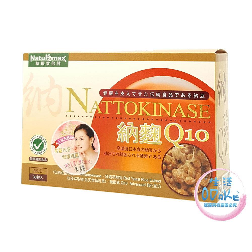 維康家倍健 納麴Q10膠囊 30粒入 納豆紅麴Q10紅藻萃取物 台灣製造 保健食品健康補助【生活ODOKE】