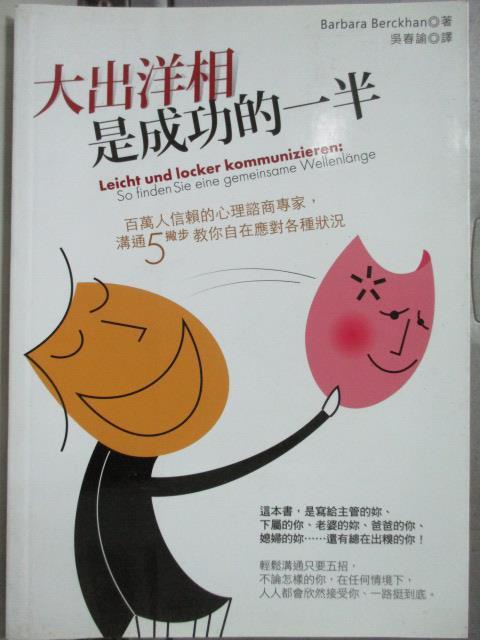 【書寶二手書T2/溝通_HSD】大出洋相是成功的一半_芭芭拉貝克漢