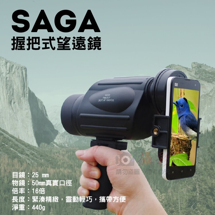 攝彩@SAGA 握把手機望遠鏡 薩伽充氮防水 FMC綠膜 保羅稜鏡 單筒高清觀鳥廣角鏡 大目鏡 探索者附攜帶包 登山