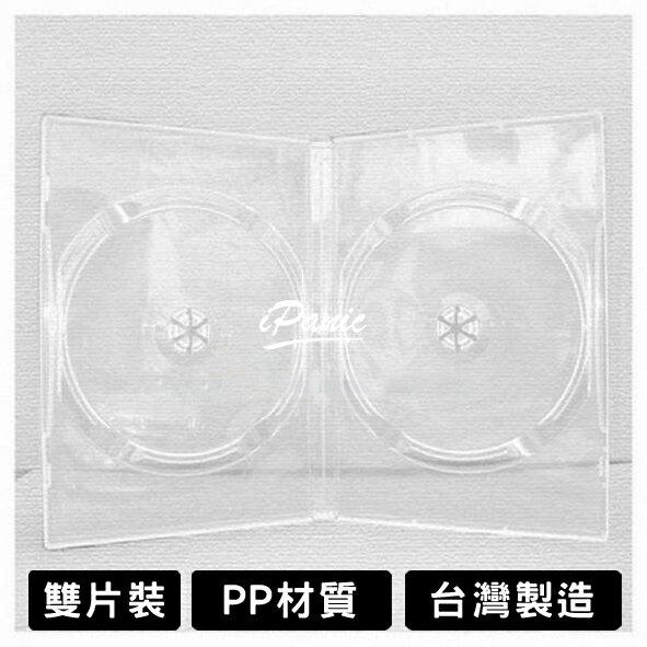 台灣製造 DVD盒 光碟盒 雙片裝 透明 CD盒 保存盒 14mm PP材質 光碟保存盒 光碟收納盒 光碟整理盒