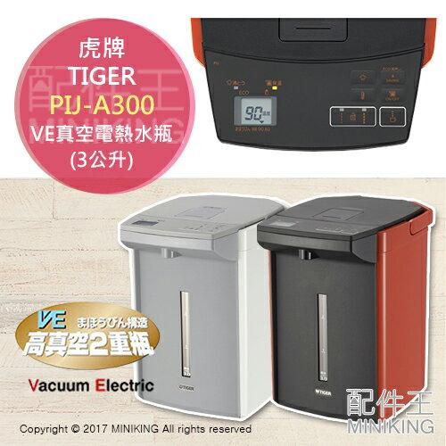 【配件王】日本代購 TIGER 虎牌 PIJ-A300 無蒸氣 VE真空電熱水瓶 3公升 安全防燙傷