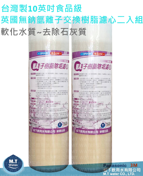 台灣製食品級一般公規10英吋淨水器適用,無鈉氫離子交換樹脂濾心2入組(軟化水質~去除石灰質)軟水濾心/樹脂濾心/一次購4支,優惠價:1400元