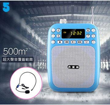 【2017.3超大容量鋰電池 擴音使用約可達15-18小時】IFIVE IF-301 多功能時尚擴音/收音機 小蜜蜂擴音器