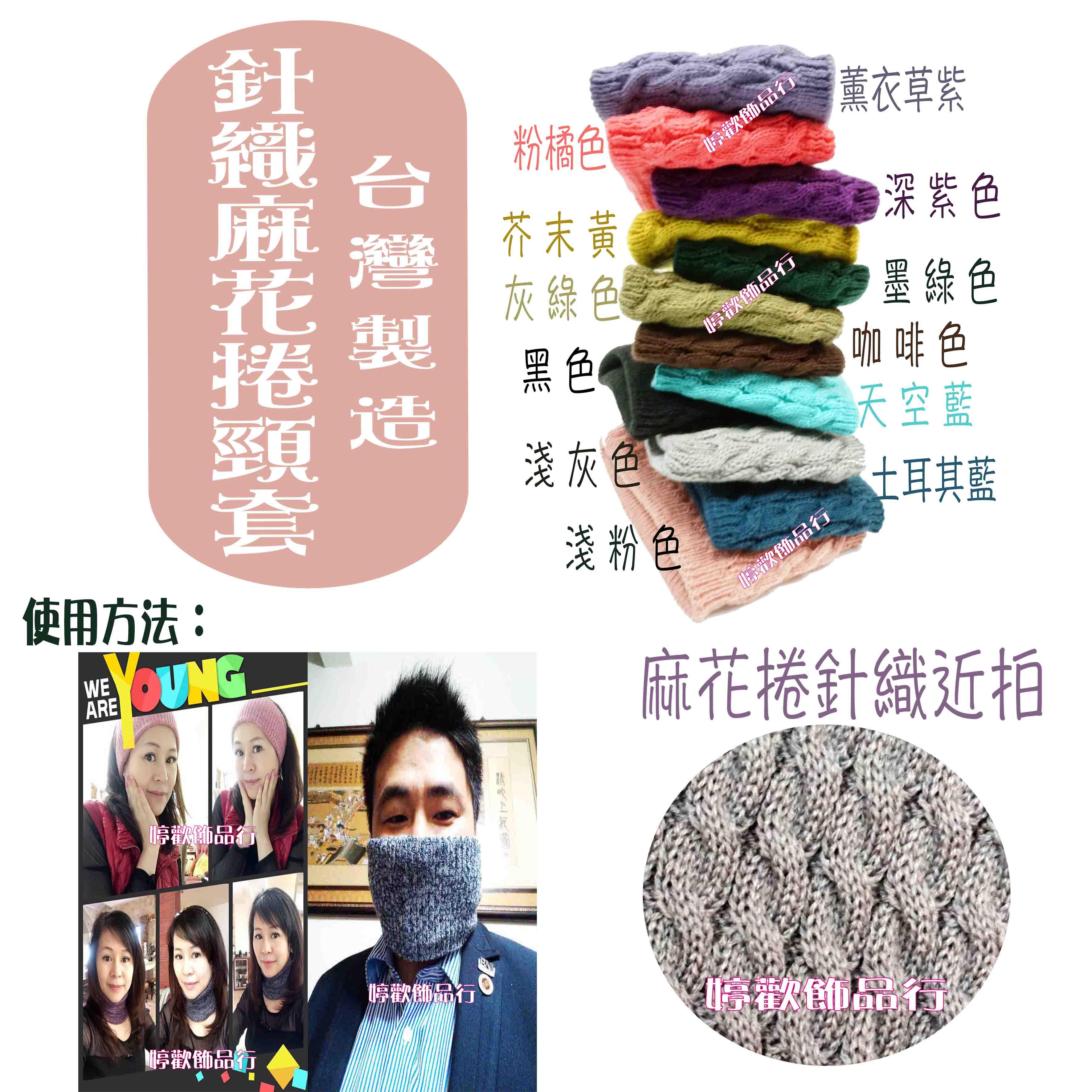 台灣製針織多功能頸套.脖圍.圍脖~麻花捲