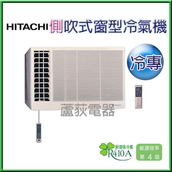 【日立~ 蘆荻電器】全新左吹式【 HITACHI 日立定頻冷專側吹窗型冷氣機】RA-22TK