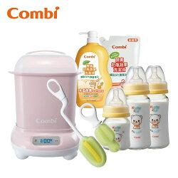 康貝 Combi Pro高效烘乾消毒鍋(粉)+Kuma Kun寬口玻璃哺乳瓶奶瓶+酵素奶瓶蔬果洗潔液+清潔刷