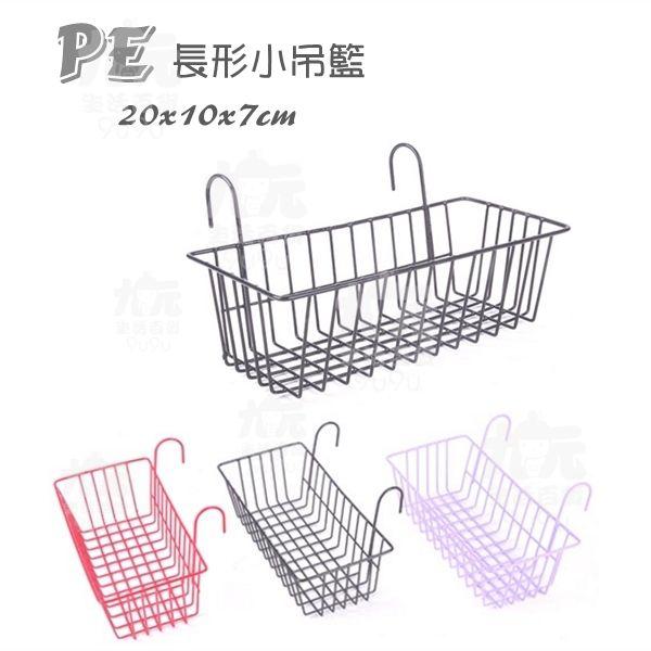 【九元生活百貨】PE長形小吊籃 置物掛籃