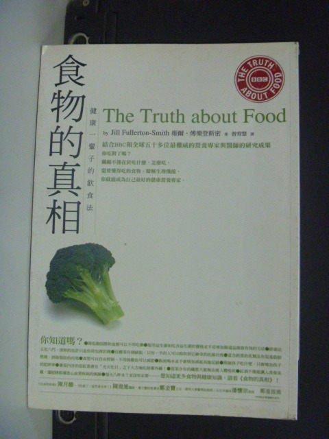 【書寶二手書T7/養生_MJU】食物的真相_曾育慧, 姬爾.傅樂