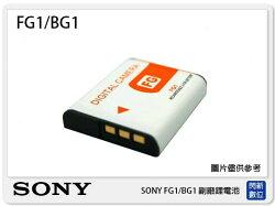 【免運費】SONY NP-FG1/BG1 副廠電池(FG1/BG1)W220/W230/W270/W300/H3/H7