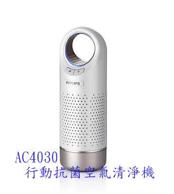 飛利浦PHILIPS 行動抗菌空氣清淨機(車用/桌用) AC4030(白色)
