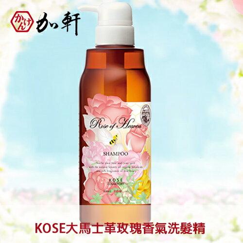 《加軒》日本高絲KOSE玫瑰天堂大馬士革玫瑰香氣洗髮精