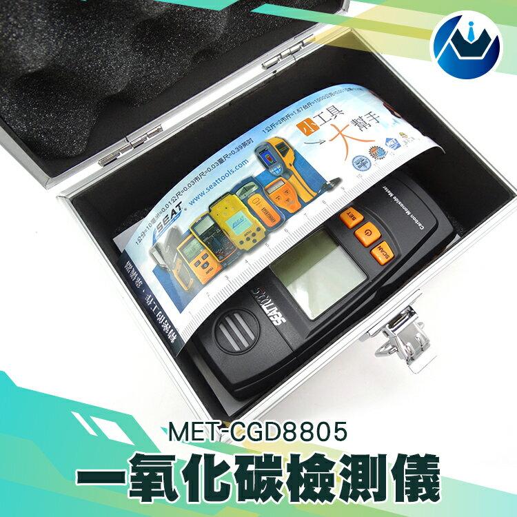一氧化碳檢測儀 CO濃度檢測器 氣體檢測儀 瓦斯檢測 漏氣檢測 空氣檢測 一氧化碳偵測器 MET-CGD8805