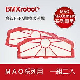 日本 BMXrobot MAO  /  MAOsmart 系列掃地機器人 高效HEPA醫療級濾網 (1組2入)【迪特軍】 - 限時優惠好康折扣