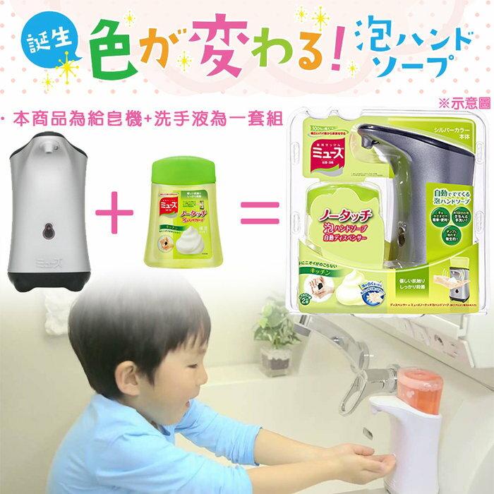 日本MUSE感應式泡沫自動給皂機抗菌自動洗手機洗手乳洗手慕斯補充瓶補充包各種香味玻尿酸添加 7