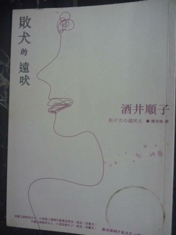 【書寶二手書T3/翻譯小說_JKS】敗犬的遠吠_陳美瑛, 酒井順子