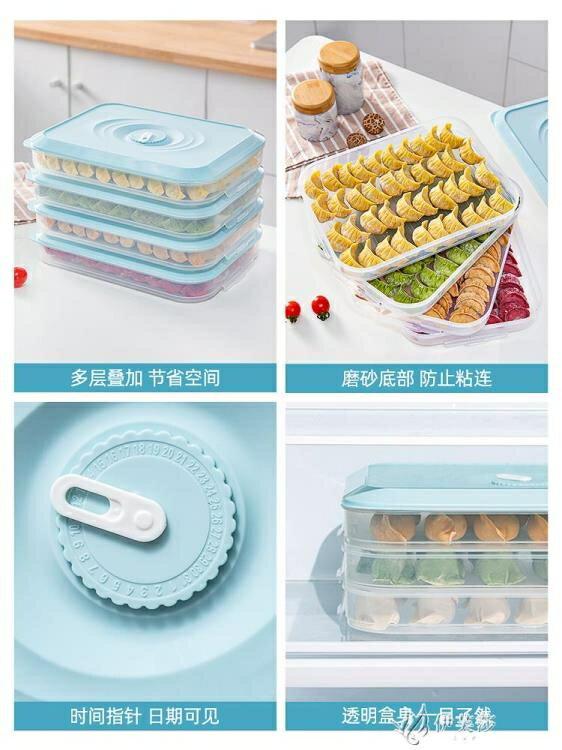餃子盒凍餃子多層水餃速凍冷凍家用餛飩冰箱保鮮收納盒