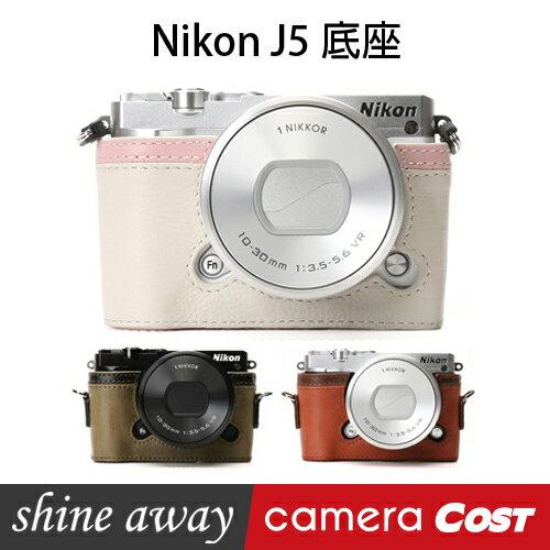 shine away 底座 手工全真皮 Nikon J5 專用相機底座 真皮 可加購 背帶 手腕帶