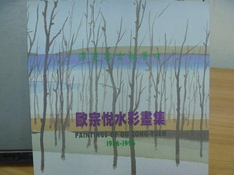 ~書寶 書T4/藝術_POY~毆宗悅水彩畫集~潭邊思古祖厝口