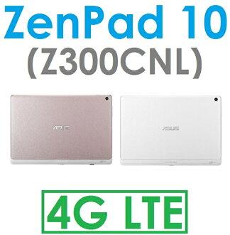 【原廠現貨】華碩 ASUS ZenPad 10(Z300CNL)10.1吋 四核心 2G/16G 4G LTE 平板電腦