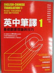 【書寶二手書T1/語言學習_ZIX】英中筆譯1:基礎翻譯理論與技巧_廖柏森、歐冠宇等
