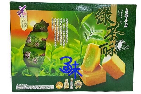 (台灣) 三叔公 東方水姑娘系列- 綠茶酥 1盒 250 公克 特價 70 元【4713072171634】