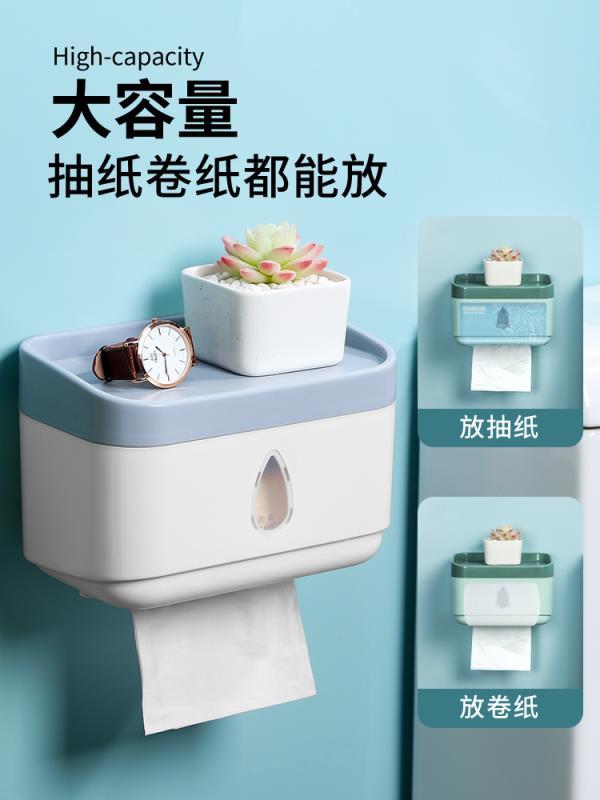 【618購物狂歡節】衛生間紙巾盒 壁掛式衛生間紙巾置物架免打孔抽紙家用收納廁所廁紙卷紙衛生紙盒
