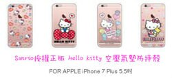 APPLE iPhone 7 Plus 5.5吋 三麗鷗Hello Kitty貓 空壓氣墊防摔殼 防摔殼 保護殼 氣墊殼 空壓殼 手機殼 軟殼