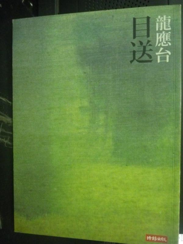 【書寶二手書T5/短篇_YBG】目送_龍應台